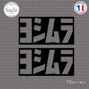 2 Stickers Yoshimura Logo V2